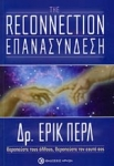 THE RECONNECTION ΕΠΑΝΑΣΥΝΔΕΣΗ