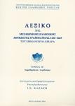 ΛΕΞΙΚΟ ΤΗΣ ΜΕΣΑΙΩΝΙΚΗΣ ΕΛΛΗΝΙΚΗΣ ΔΗΜΩΔΟΥΣ ΓΡΑΜΜΑΤΕΙΑΣ 1100-1669,  (ΔΕΚΑΤΟΣ ΠΕΜΠΤΟΣ ΤΟΜΟΣ)