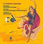 Ο ΤΣΑΡΟΣ ΣΑΛΤΑΝ (ΠΕΡΙΕΧΕΙ CD)