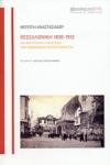 ΘΕΣΣΑΛΟΝΙΚΗ 1830-1912