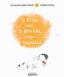 Η ΡΙΤΑ ΚΑΙ Ο ΜΠΕΛΑΣ ΣΤΗΝ ΠΑΡΑΛΙΑ (ΤΑΓΙΕΚ ΟΛΙΒΙΕ, ΑΡΟΥ - ΒΙΝΙΟ ΖΑΝ - ΦΙΛΙΠ)