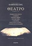 ΘΕΑΤΡΟ (ΕΚΤΟΣ ΤΟΜΟΣ)