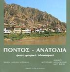 ΠΟΝΤΟΣ - ΑΝΑΤΟΛΙΑ