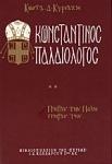 ΚΩΝΣΤΑΝΤΙΝΟΣ ΠΑΛΑΙΟΛΟΓΟΣ (ΔΕΥΤΕΡΟΣ ΤΟΜΟΣ)