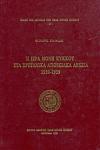 Η ΙΕΡΑ ΜΟΝΗ ΚΥΚΚΟΥ ΣΤΑ ΒΡΕΤΑΝΙΚΑ ΑΠΟΙΚΙΑΚΑ ΑΡΧΕΙΑ (1930-1939)