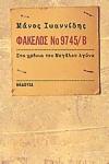 ΦΑΚΕΛΟΣ ΝΟ 9745/Β