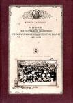 Η ΕΠΙΡΡΟΗ ΤΗΣ ΤΟΥΡΚΙΚΗΣ ΠΟΛΙΤΙΚΗΣ ΣΤΗΝ ΕΛΛΗΝΙΚΗ ΕΚΠΑΙΔΕΥΣΗ ΤΗΣ ΠΟΛΗΣ 1923-1974