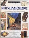 ΜΕΤΕΜΠΡΕΣΙΟΝΙΣΜΟΣ