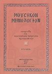 ΜΟΥΣΙΚΟΝ ΜΗΝΟΛΟΓΙΟΝ (ΟΓΔΟΟΣ ΤΟΜΟΣ)
