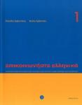 ΕΠΙΚΟΙΝΩΝΗΣΤΕ ΕΛΛΗΝΙΚΑ (ΠΡΩΤΟΣ ΤΟΜΟΣ +CD)