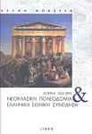 ΑΘΗΝΑ 1834-1896