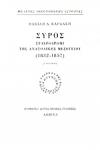 ΣΥΡΟΣ: ΣΤΑΥΡΟΔΡΟΜΙ ΤΗΣ ΑΝΑΤΟΛΙΚΗΣ ΜΕΣΟΓΕΙΟΥ (1832-1857)