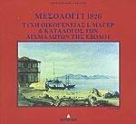 ΜΕΣΟΛΟΓΓΙ 1826