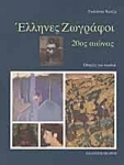 ΕΛΛΗΝΕΣ ΖΩΓΡΑΦΟΙ  - 20ΟΣ ΑΙΩΝΑΣ