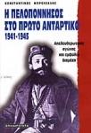 Η ΠΕΛΟΠΟΝΝΗΣΟΣ ΣΤΟ ΠΡΩΤΟ ΑΝΤΑΡΤΙΚΟ 1941-1945
