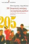 205 ΒΙΩΜΑΤΙΚΕΣ ΑΣΚΗΣΕΙΣ ΓΙΑ ΕΜΨΥΧΩΣΗ ΟΜΑΔΩΝ
