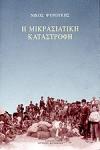 Η ΜΙΚΡΑΣΙΑΤΙΚΗ ΚΑΤΑΣΤΡΟΦΗ 1918-1923