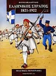 ΕΛΛΗΝΙΚΟΣ ΣΤΡΑΤΟΣ 1821-1922