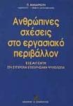 ΑΝΘΡΩΠΙΝΕΣ ΣΧΕΣΕΙΣ ΣΤΟ ΕΡΓΑΣΙΑΚΟ ΠΕΡΙΒΑΛΛΟΝ
