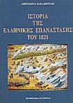 ΙΣΤΟΡΙΑ ΤΗΣ ΕΛΛΗΝΙΚΗΣ ΕΠΑΝΑΣΤΑΣΗΣ ΤΟΥ 1821