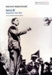 ΑΧΤΙΝΑ Θ' ΑΝΑΜΝΗΣΕΙΣ 1930-1940