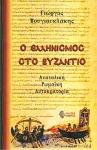 Ο ΕΛΛΗΝΙΣΜΟΣ ΣΤΟ ΒΥΖΑΝΤΙΟ