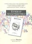 ΑΝΑΓΝΩΣΤΙΚΟ - ABECEDAR
