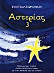 ΑΣΤΕΡΙΑΣ 3