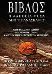 ΒΙΒΛΟΣ - Η ΑΛΗΘΕΙΑ ΜΕΣΑ ΑΠΟ ΤΙΣ ΑΝΑΣΚΑΦΕΣ