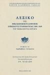 ΛΕΞΙΚΟ ΤΗΣ ΜΕΣΑΙΩΝΙΚΗΣ ΕΛΛΗΝΙΚΗΣ ΔΗΜΩΔΟΥΣ ΓΡΑΜΜΑΤΕΙΑΣ 1100-1669,  (ΔΕΚΑΤΟΣ ΕΚΤΟΣ ΤΟΜΟΣ)