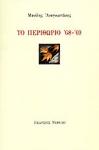 ΤΟ ΠΕΡΙΘΩΡΙΟ 1968-1969