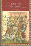 ΒΑΛΤΕΡ Ο ΧΕΡΟΔΥΝΑΜΟΣ (ΔΙΓΛΩΣΣΗ ΕΚΔΟΣΗ, ΛΑΤΙΝΙΚΑ-ΕΛΛΗΝΙΚΑ)