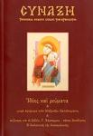 ΣΥΝΑΞΗ, ΤΕΥΧΟΣ 119, ΙΟΥΛΙΟΣ-ΣΕΠΤΕΜΒΡΙΟΣ 2011
