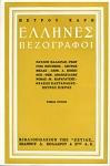ΕΛΛΗΝΕΣ ΠΕΖΟΓΡΑΦΟΙ (ΤΡΙΤΟΣ ΤΟΜΟΣ)