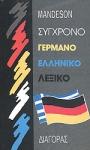 ΣΥΓΧΡΟΝΟ ΓΕΡΜΑΝΟ - ΕΛΛΗΝΙΚΟ ΛΕΞΙΚΟ