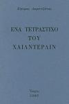 ΕΝΑ ΤΕΤΡΑΣΤΙΧΟ ΤΟΥ ΧΑΙΛΝΤΕΡΛΙΝ (1770-1843)