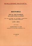 ΒΙΟΓΡΑΦΙΑΙ ΤΩΝ ΕΝ ΤΟΙΣ ΓΡΑΜΜΑΣΙ ΔΙΑΛΑΜΨΑΝΤΩΝ ΕΛΛΗΝΩΝ 1453-1821