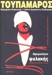 ΤΟΥΠΑΜΑΡΟΣ - ΗΜΕΡΟΛΟΓΙΟ ΦΥΛΑΚΗΣ