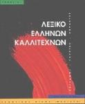 ΛΕΞΙΚΟ ΕΛΛΗΝΩΝ ΚΑΛΛΙΤΕΧΝΩΝ (ΤΡΙΤΟΣ ΤΟΜΟΣ)