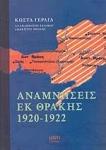 ΑΝΑΜΝΗΣΕΙΣ ΕΚ ΘΡΑΚΗΣ 1920-1922