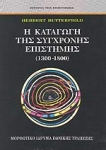 Η ΚΑΤΑΓΩΓΗ ΤΗΣ ΣΥΓΧΡΟΝΗΣ ΕΠΙΣΤΗΜΗΣ (1300-1800)