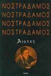 ΝΟΣΤΡΑΔΑΜΟΣ - ΑΙΩΝΕΣ