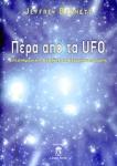 ΠΕΡΑ ΑΠΟ ΤΑ UFO