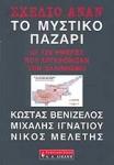 ΣΧΕΔΙΟ ΑΝΑΝ - ΤΟ ΜΥΣΤΙΚΟ ΠΑΖΑΡΙ