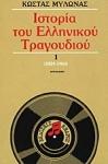 ΙΣΤΟΡΙΑ ΤΟΥ ΕΛΛΗΝΙΚΟΥ ΤΡΑΓΟΥΔΙΟΥ 1824-1960 (ΠΡΩΤΟΣ ΤΟΜΟΣ)