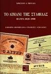 ΤΟ ΛΙΜΑΝΙ ΤΗΣ ΣΤΑΦΙΔΑΣ - ΠΑΤΡΑ 1828-1900