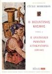 Ο ΒΥΖΑΝΤΙΝΟΣ ΚΟΣΜΟΣ (ΠΡΩΤΟΣ ΤΟΜΟΣ)