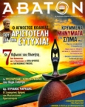 ΑΒΑΤΟΝ ΤΕΥΧΟΣ 101 ΑΥΓΟΥΣΤΟΣ 2010