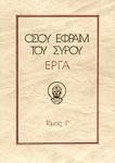 ΟΣΙΟΥ ΕΦΡΑΙΜ ΤΟΥ ΣΥΡΟΥ ΕΡΓΑ (ΤΡΙΤΟΣ ΤΟΜΟΣ)