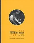 Η ΕΛΛΑΔΑ ΤΟΥ ΜΟΧΘΟΥ 1900-1960 (ΧΑΡΤΟΔΕΤΗ ΕΚΔΟΣΗ)